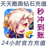 直充 天天酷跑钻石充值 官方 Iphone Ipad App 苹果IOS手游